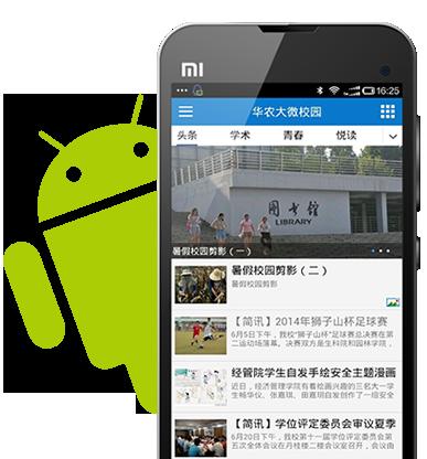 CmsTop手机客户端-Android版本
